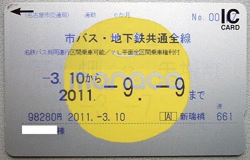 名古屋 地下鉄 定期 料金